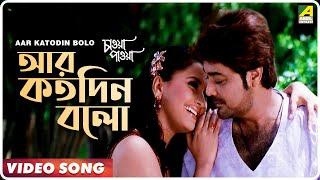 Aar Katodin Balo | Chaoya Paoya | Bengali Movie Song | Babul Supriyo, Dipmala