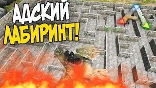 ARK: Survival Evolved - АДСКИЙ ЛАБИРИНТ!(СТРИМ)(ЭПИК)(УГАР)! #81