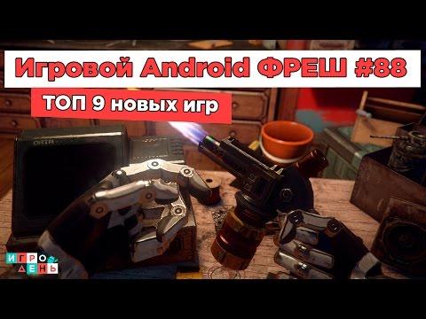 Игровой Android ФРЕШ#88 ТОП 9 ИГР