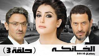 مسلسل الخانكة - الحلقة 3 (كاملة) | بطولة غادة عبدالرازق