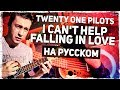 Twenty One Pilots I Can T Help Falling In Love Перевод на русском Ukulele Cover mp3