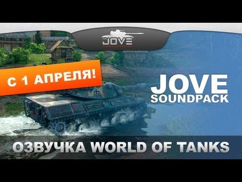 озвучка world of tanks от jove версия 12+