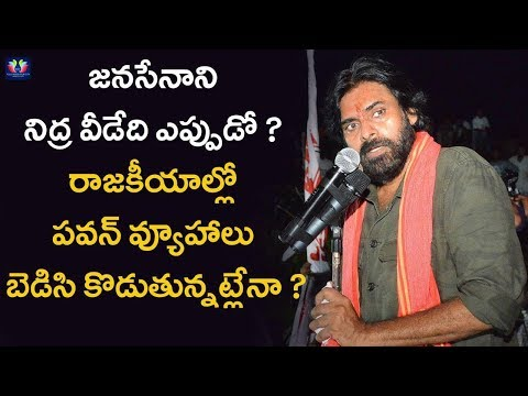 Janasena Chief Pawan Kalyan Failed To Implement Political Tactics | Pawan Porata Yatra | TFC News