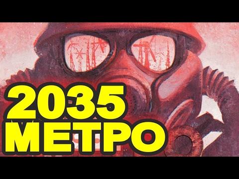 METRO 2035 — СЮЖЕТ, ПЕРСОНАЖИ, ЛОКАЦИИ (НОВАЯ ИНФА)