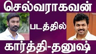 Dhanush and Karthi Joins with Selvaraghavan Direction