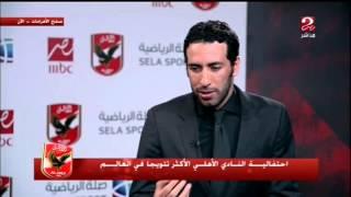 بالفيديو .. رواد تويتر يعلقون على خجل أبو تريكة من هبة الأباصيري: عينه فى الأرض