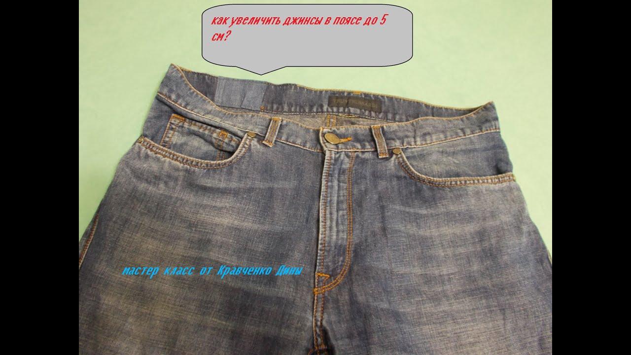 Как увеличить джинсы в талии в домашних условиях