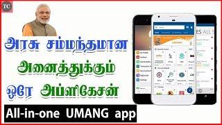 மோடி கொண்டு வந்த புது ஆப் - அனைத்து சேவைகளையும் ஒரே இடத்தில் இனி செய்யலாம் | All-in-one UMANG app