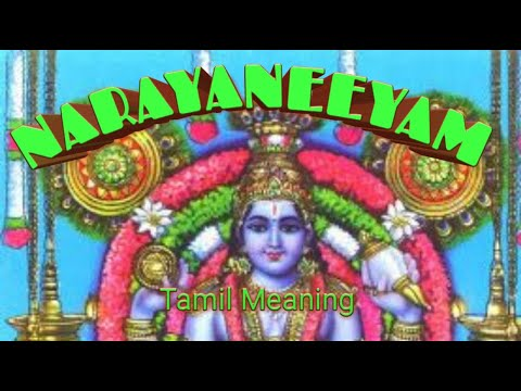 Devotional  - Narayaneeyam  - Dasakam  8- Pralayam & Srishti - Tamil meaning