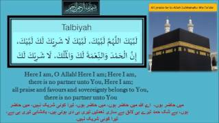 Labbaik Allahumma Labbaik-Learn Talbiya-English-Urdu Translation