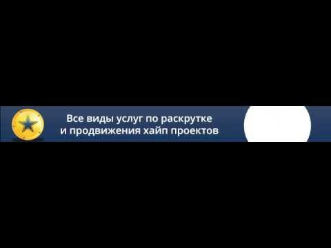 Хайп проект под ключ ярославль