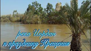 Святая Земля. Крещение. Река Иордан. Holy Land. Epiphany. Jordan River.