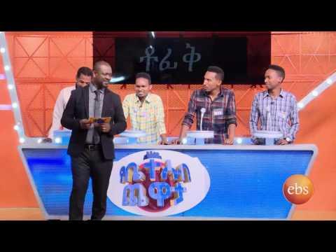 Yebeteseb Chewata Season 2 - EP 5