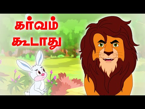 Dont Be Proud | கர்வம் கூடாது | Panchatantra Tales  | Tamil Moral Stories For Kids thumbnail