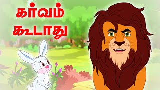 Dont Be Proud | கர்வம் கூடாது | Panchatantra Tales  | Tamil Moral Stories For Kids