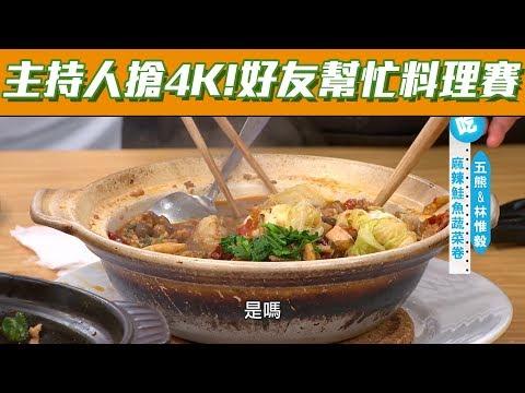 台綜-型男大主廚-20190417 主持人搶4K!好友來幫忙料理大賽!