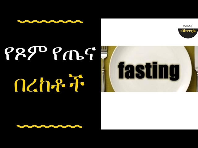 ETHIOPIA - benefits of fasting