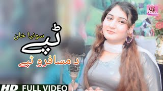 Pashto New Tapey 2019 Sonia Khan - Da Musafaro Tapey |Pashto Latest Songs| Pashto New HD Songs 2019