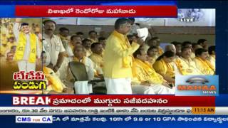 AP CM Chandrababu Naidu Demands Bharat Ratna To NTR | Maha Nadu 2017