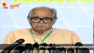 يقين|الشيخ صالح عبد الله كامل:ما حدث فى 30 يونيو كان لطفا من الله بالإسلام وبمصر وبالمنطقة