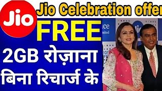 Jio Celebration offer | 2 GB Free Data Daily From Reliance Jio | कैसे मिलेगा | Full Details In Hindi