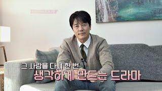 """감우성(Kam Woo-sung)에게 <바람이 분다>란 """"따뜻한 감동을 느낄 드라마"""" 〈바람이 분다(thewindblows)〉 스페셜"""