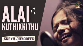 Alai Kuthikkithu Full Video   Wings Of Dreams   Sreya Jayadeep   Nandhu Kartha