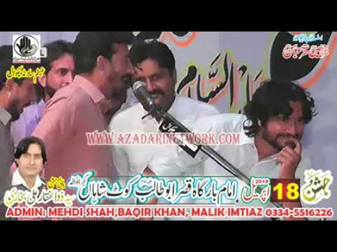 Zakir Muddasar Iqbal | Jashan 18 April 2019 Kot Shahan Gujranwala |