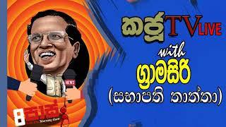 NETH FM 8 Pass Jokes 2020.02.24 - KajuTV LIVE with