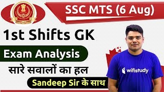 SSC MTS (6 Aug 2019, 1st Shift) GK | MTS Tier-1 Exam Analysis & Asked Questions