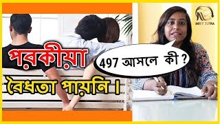 """""""Adultery Not A Criminal Offense , Wife Is Not Husband's Property""""    News Sutra"""