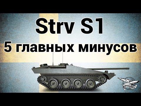 Strv S1 - 5 главных минусов