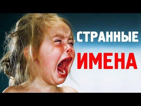 САМЫЕ БЕЗУМНЫЕ ИМЕНА В РОССИИ | Люцифер, БОЧ рВФ, Путин и т.д.