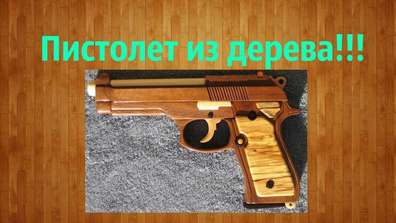Как сделать револьвер из дерева который стреляет 80