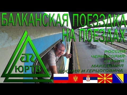 ЮРТВ 2018: Балканская поездка на поездах. Черногория, Сербия, Македония, Босния и Герцоговина [№276]