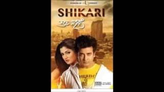Palabo Toke Niye Harabo Toke Niye (Shikari) Mp3 Song Shaan | Shakib Khan | Srabanti