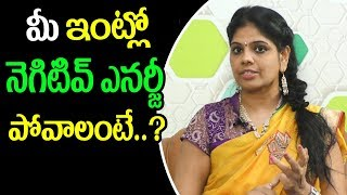 మీ ఇంట్లో నెగిటివ్ ఎనర్జీ పోవాలంటే...? || How To Remove Negative Energy || SumanTV