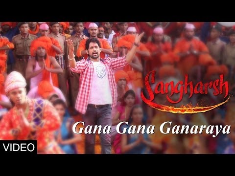 Gana Gana Ganaraya Song -- Sangharsh (Marathi Movie)
