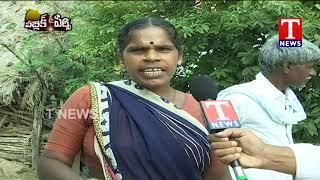 Public Pulse | Public Opinion on Elections 2018 | Medak  Telugu