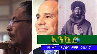 Ethiopia - Ankuar : - Ethiopian Daily News Digest   February 20, 2017