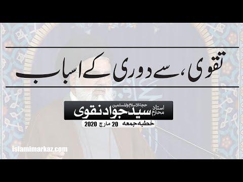 Secular Deendari , Taqwa se doori ka aik Sabab | Agha Syed Jawad Naqvi