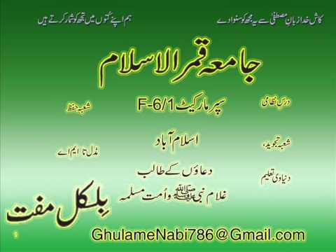 Islamic Ring Tone Ab Meri Nigahoo Mein video