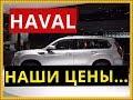 Наши цены HAVAL  05.09.2017г.