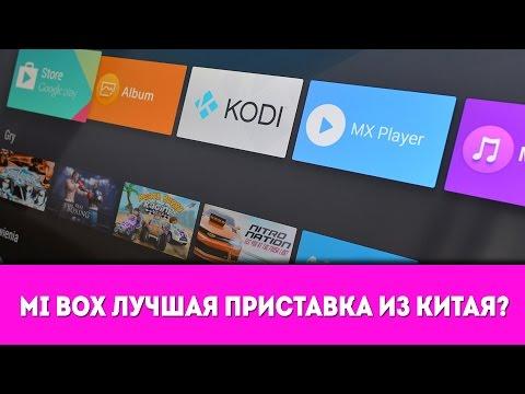 Android tv приставка - Xiaomi mi box, Лучшая?