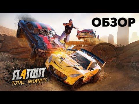 Обзор FlatOut 4: Total Insanity (Неожиданно и весьма годно) PC