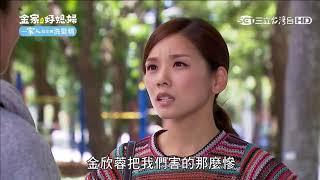 金家好媳婦第133集片中預告【秋儀又找記者要誣陷欣蓉了!!】