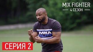 Mix Fighter 4 сезон - 2 Серия (HD) - БОЕЦ