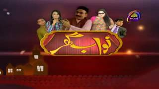 Nawab Ghar Episode No.02 Full HD | PTV HOME