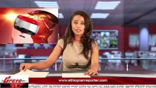 ETHIOPIAN REPORTER TV |  Amharic News 12/14/2016