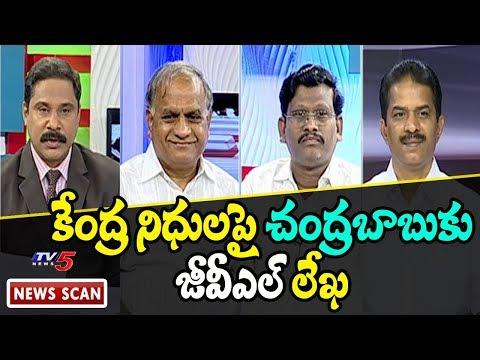 ఏపీలో వేడెక్కిన రాజకీయం | Debate On AP Politics | News Scan With Vijay | TV5News